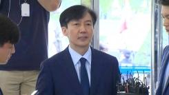 조국, '검찰 개혁' 정책 구상 발표
