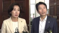 여야, 조국 인사청문회 개최 담판…결과는?