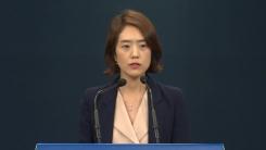 靑, 조국 후보자 국회 인사청문회 관련 입장 발표