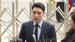 '원정 도박' 승리 경찰 출석…내일은 양현석