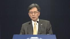 靑, 日 '2차 보복' 시행 관련 입장 발표