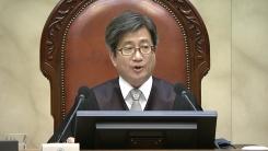 [풀영상] '국정농단' 사건 대법원 최종 선고