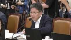 한상혁 방송통신위원장 후보자 인사청문회 진행 중