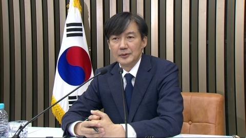 조국 법무부 장관 후보자 기자간담회 ③