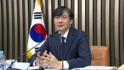 조국 법무부 장관 후보자 기자간담회 ④