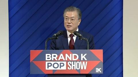 문재인 대통령 '브랜드 K' 론칭쇼 축사