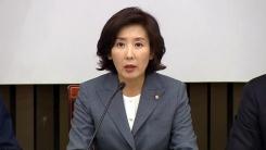 한국당 간담회 [조국 후보자의 거짓! 실체를 밝힌다]①