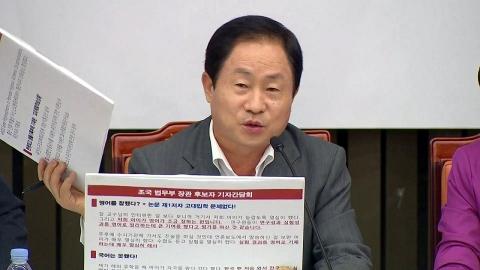 한국당 간담회 [조국 후보자의 거짓! 실체를 밝힌다]②