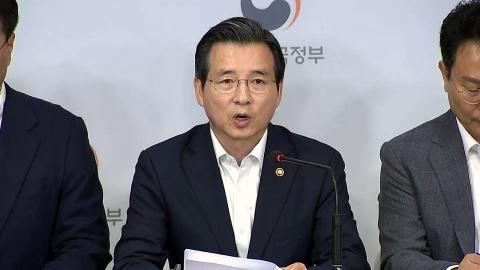 정부, 하반기 경제활력 보강 추가대책 발표