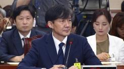 조국 법무부 장관 후보자 청문회 (1)