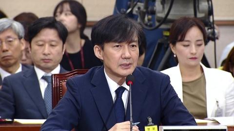 조국 법무부 장관 후보자 청문회 (2)