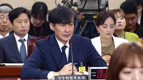 조국 법무부 장관 후보자 청문회 (3)