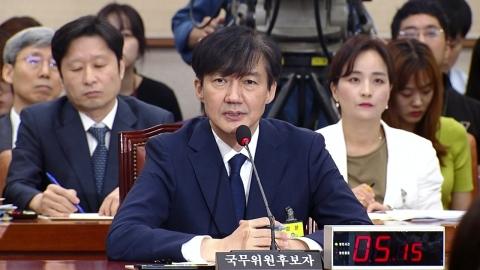 조국 법무부 장관 후보자 청문회 (4)