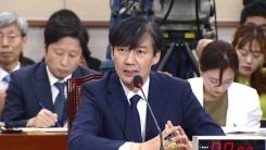 조국 법무부 장관 후보자 청문회 (5)