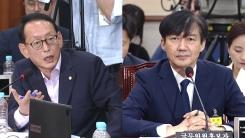 조국 법무부 장관 후보자 청문회 (6)
