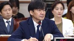 조국 법무부 장관 후보자 청문회 (8)