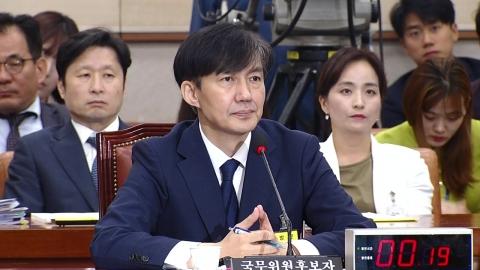 조국 법무부 장관 후보자 청문회 (9)