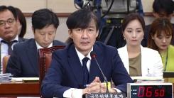 조국 법무부 장관 후보자 청문회 (10)