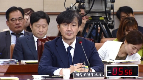 조국 법무부 장관 후보자 청문회 (11)