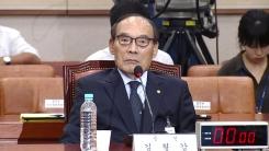 조국 법무부 장관 후보자 청문회 (13)