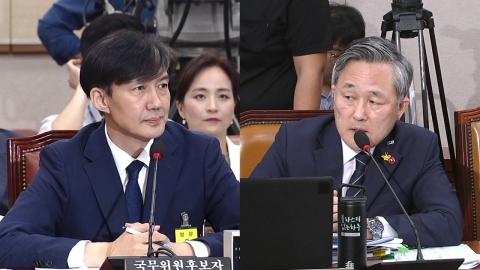 조국 법무부 장관 후보자 청문회 (14)
