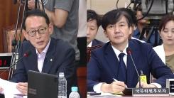 조국 법무부 장관 후보자 청문회 (17)