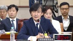 조국 법무부 장관 후보자 청문회 (18)