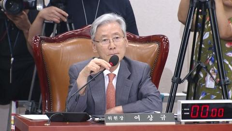 조국 법무부 장관 후보자 청문회 (19)
