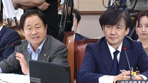 조국 법무부 장관 후보자 청문회 (20)
