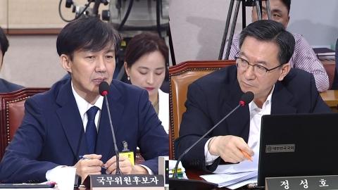 조국 법무부 장관 후보자 청문회 (21)