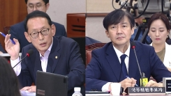 조국 법무부 장관 후보자 청문회 (22)