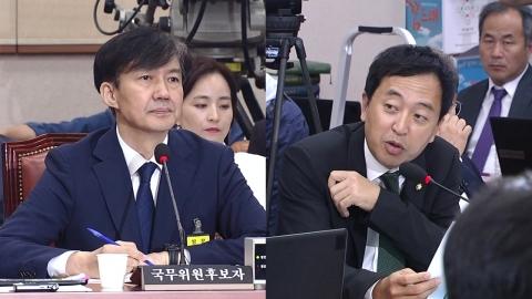조국 법무부 장관 후보자 청문회 (23)