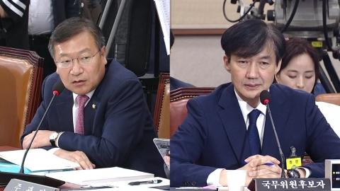 조국 법무부 장관 후보자 청문회 (24)