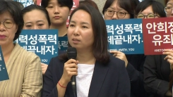 안희정 비서 김지은 측, 대법원 선고 입장 발표