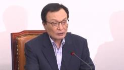 더불어민주당 '조국 임명' 고위전략회의