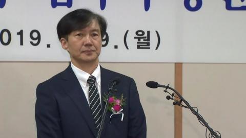 조국 신임 법무부 장관 취임식…검찰 개혁 입장 주목