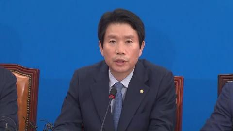 민주당 이인영 원내대표, 정기국회 구상 발표