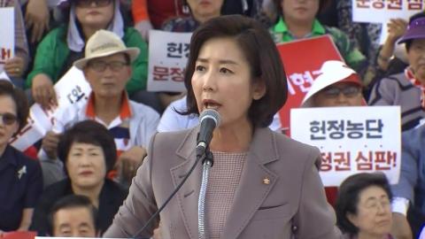 """한국당, 국회에서 장외 집회…""""조국 사퇴 촉구"""""""