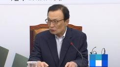 與, 돼지열병 관련 긴급 특위 개최