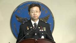 '화성 연쇄 살인사건' 용의자 확인…경찰 브리핑
