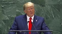 트럼프 대통령, 유엔총회서 기조 연설