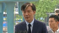 조국, '검찰개혁' 행보 계속…천안에서 두 번째 '검사와의 대화'