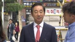 '딸 KT 부정채용' 김성태 의원 첫 공판 출석