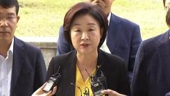 '패스트트랙 충돌' 심상정 대표 검찰 출석