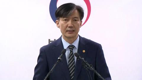 조국, 취임 한 달…'검찰 개혁방안' 발표