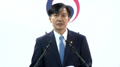 조국 법무부 장관, '특수부 축소' 2차 검찰개혁 방안 발표