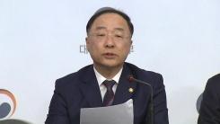 정부, WTO 개도국 지위 유지 여부 발표