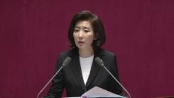 나경원 한국당 원내대표 국회 교섭단체 대표 연설