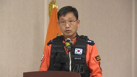 독도 소방헬기 추락 관련 중앙119구조본부 브리핑