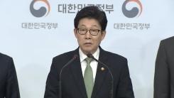 [현장영상] 미세먼지 특별대책 환경부장관 발표